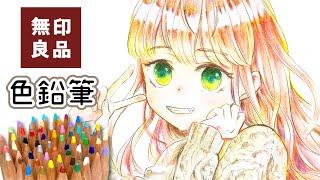 安くて描きやすい❗️無印良品の色鉛筆でお絵かき✎✨【2万人記念イラスト】