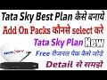 Tata sky Plans 2018 | Tata sky Offers | Addon packs Details