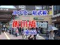 JR中央・総武線 飯田橋駅前(東京)Iidabashi の動画、YouTube動画。