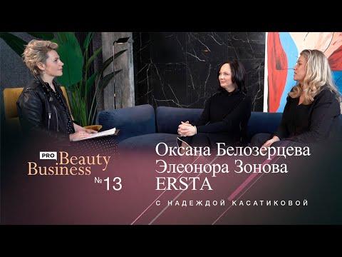 Группа компаний ERSTA: О женской дружбе, превентивной медицине, бренде BABOR и бизнесе в бьюти сфере