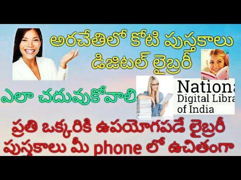 National digital library in Telugu uses how it works