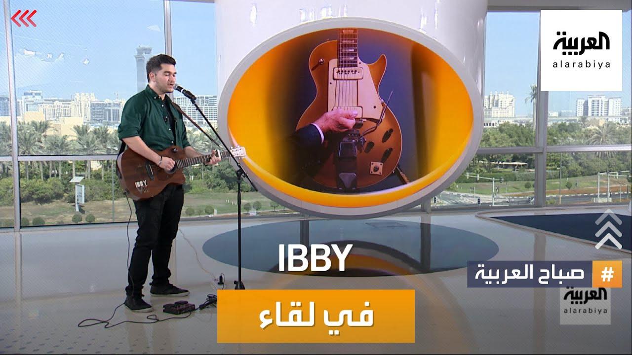 الموهبة الموسيقية IBBY.. ضيف استديو صباح العربية  - نشر قبل 24 دقيقة