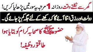 Dolat Mand Banne or ameer hone Ka Wazifa ! Wazifa For Wealth ! Islamic Wazifa For Rizq In Urdu