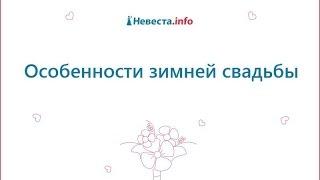 видео Зимний вариант свадебного торжества