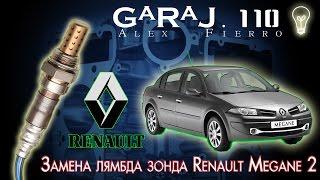 Замена лямбда зонда Renault Megane 2