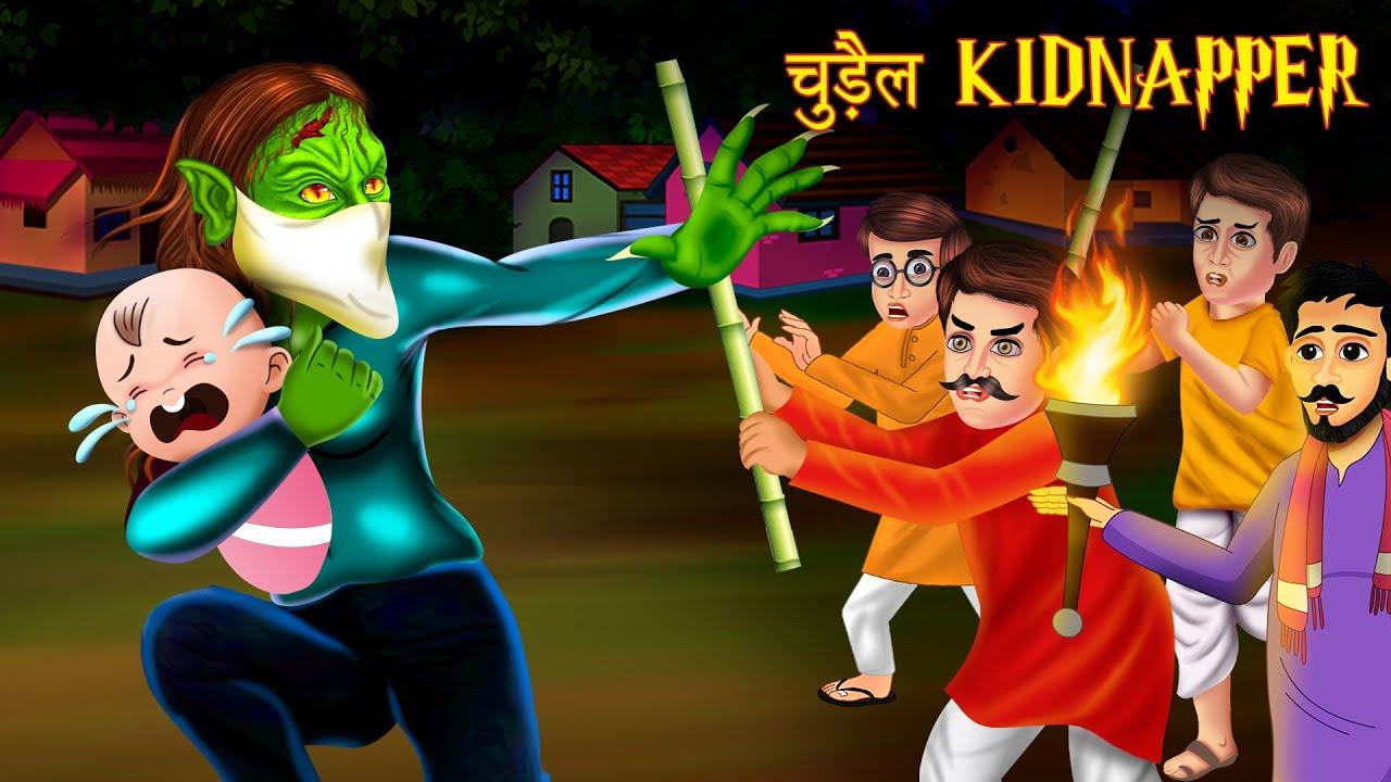 Hindi Stories - Chudail Kidnapper | Dayan | Hindi Cartoon | Horror Stories | Hindi Kahaniya