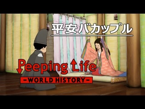 平安バカップル Peeping Life-World History- #01