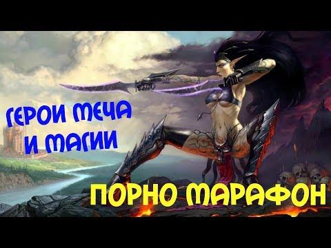 ГЕРОИ МЕЧА И МАГИИ - ПОРНО МАРАФОН