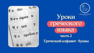 Уроки греческого языка 2