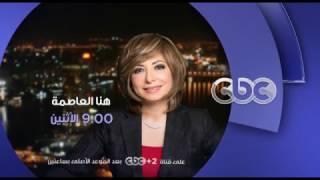 انتظرونا...  الاثنين مع النجم عمرو سعد ولقاء خاص في هنا العاصمة مع لميس الحديدي  الـ 9 مساءاً