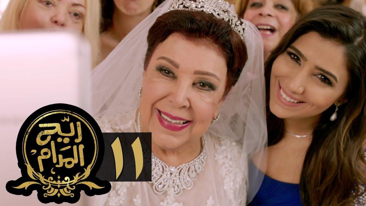 مسلسل ريح المدام الحلقة الحادية عشر منظمة أفراح Rayah Al Madam Eps 11