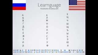 Learn Russian in english - 005 - The cyrillic alphabet letters - 2 - Fast recap