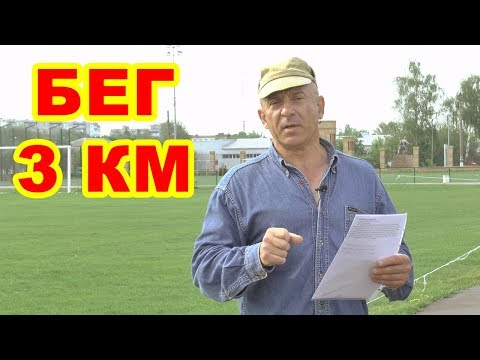 Как улучшить результат в беге на 3 км