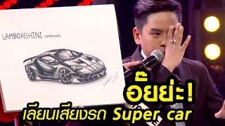 สุดยอดเด็กไทย อายุ 11 ขวบ เลียนเสียงรถซุปเปอร์คาร์ เหมือนจนอึ้ง!!