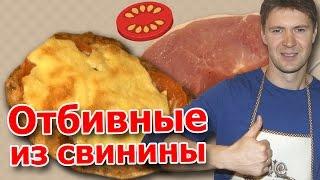 Отбивные из свинины в духовке – рецепт