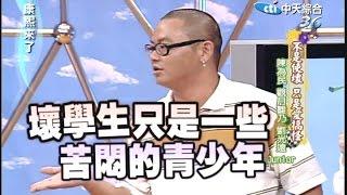 2006.07.19康熙來了完整版 不是使壞 只是愛搞怪-陳為民、觀月雛乃、劉光遠、Junior