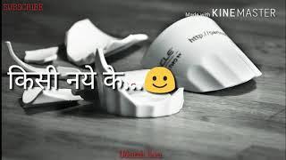 Kisi Naye Ke Aa Jaane S – Details