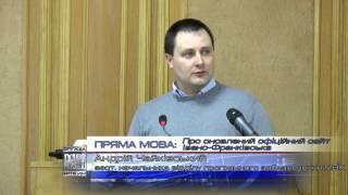 MOVA Про оновлений офіційний сайт Івано Франківська(, 2016-03-03T15:56:36.000Z)