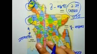 সাধারণ জ্ঞান   বাংলাদেশ পরিচিতি Admission ¦ BCS 10 Minute School