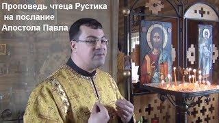 Проповедь  чтеца Рустика на послание Ап.Павла. Великий пост–время великого духовного пробуждения.