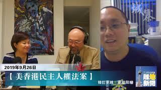 香港人權民主法案 - 26/09/19 「離地新聞」2/2