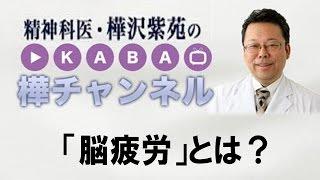 「精神科医・樺沢紫苑 公式メルマガ」はコチラから登録 https://bite-ex...