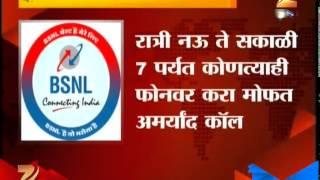 Mumbai : BSNL New Scheme 9 PM To 7 AM Free Call