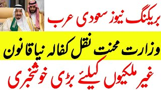 New Kafalah System in Saudi Arabia 2019 | Details in Urdu Hindi | MJH Studio