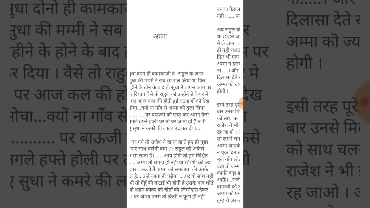 Meri payari mummy  Hindi story  Maa beta kahani