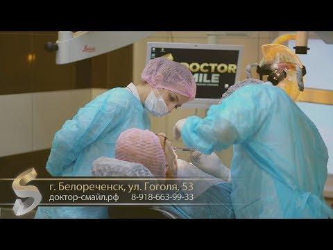 Доктор смайл. Стоматологическая клиника в Белореченске. доктор-смайл.рф - 8-918-663-99-33
