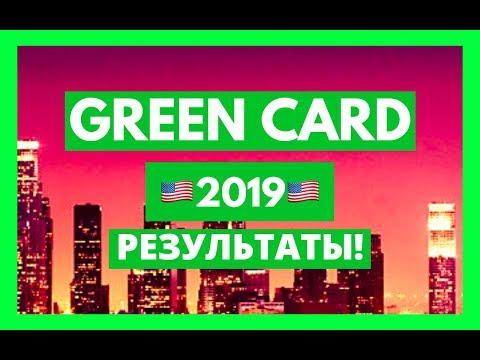 Результаты розыгрыша грин карты 2017 2018 2019 | Официальный сайт лотереи грин карт