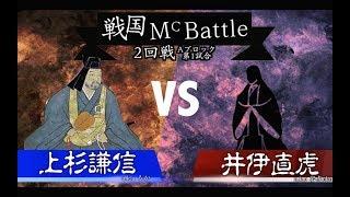 【#戦国MCバトル】上杉謙信(るか) vs 井伊直虎(岩友cko) / 2回戦Aブロック第1試合