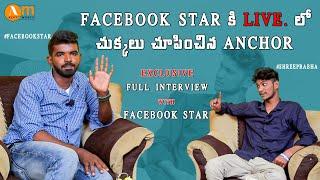 Facebook Star Exclusive Interview || Facebook Star || PrankBoy Shree Prabha || Ajay Media