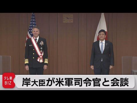 2021/04/12 台湾海峡安定の重要性確認 岸防衛大臣が米司令官と会談(2021年4月12日)