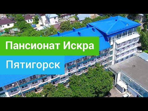 Пансионат Искра,  Пятигорск, Россия-sanatoriums.com
