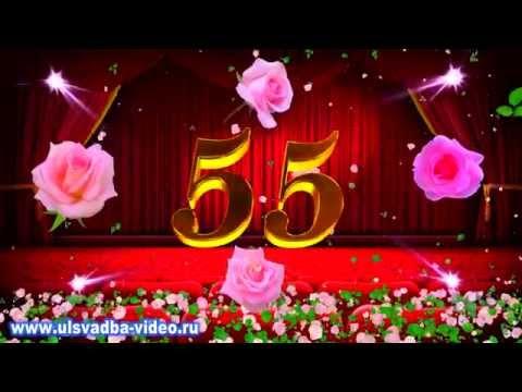 Конкурсы на юбилей 55 лет женщине, мужчине