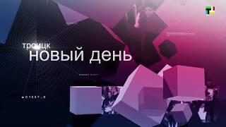 Смотреть видео Бизнес-парк Аспирант | Репортаж телеканала ТТК онлайн