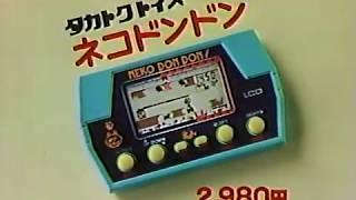 ファミコン登場の年でゲーム&ウォッチブームも終焉といった感じの中で登場のタカトクトイスのネコドンドン。 お値段も2980円とかなりお安く、...