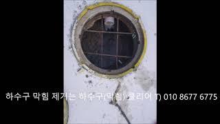 하수구하수도막힘 제거 잘 하는 변기뚫는업체 서울 송파구…
