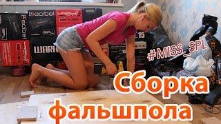 В гостях у #miss_spl :) Собираем фальшпол!