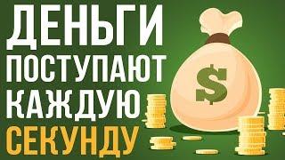 №5 ★УМНЫЕ ИНВЕСТИЦИИ★ ЧЕСТНЫЙ ЗАРАБОТОК В ИНТЕРНЕТЕ 2018
