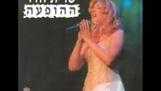 שרית חדד - ההופעה בהיכל התרבות - האלבום המלא - Sarit Hadad