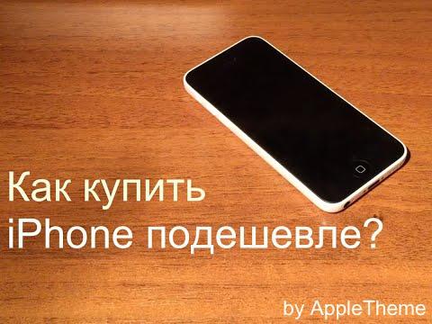Как купить iPhone подешевле?