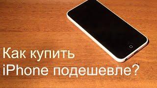 Как купить iPhone подешевле?(, 2015-08-16T08:30:00.000Z)