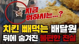 """[3분뉴스] """"누가 내 치킨 빼 먹었어?"""" 배달 대행의 불편한 진실 / YTN"""