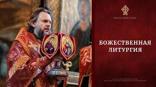 Божественная литургия. День памяти вмч. Георгия Победоносца