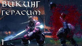поиграем в Viking: Battle for Asgard часть 1-ая, подготовительная