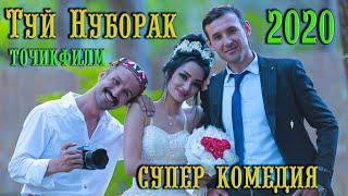 ТУЙ  НУБОРАК _ ФИЛМИ ТОЧИКИ _ Супер комедия 2020