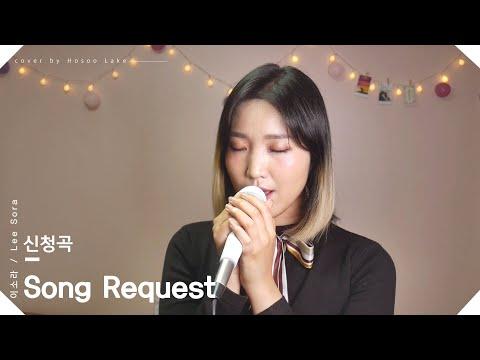 신청곡 (Song Request) - 이소라 (Feat. SUGA Of BTS) (cover By 호수)