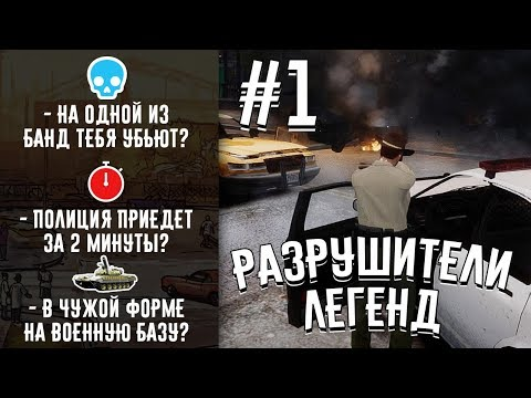 GTA SAMP - РАЗРУШИТЕЛИ ЛЕГЕНД